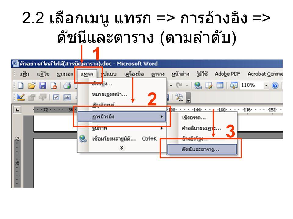 2.2 เลือกเมนู แทรก => การอ้างอิง => ดัชนีและตาราง (ตามลำดับ)