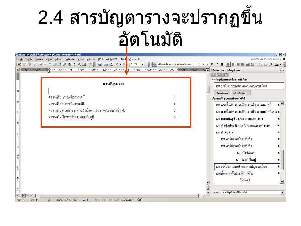 2.4 สารบัญตารางจะปรากฏขึ้นอัตโนมัติ