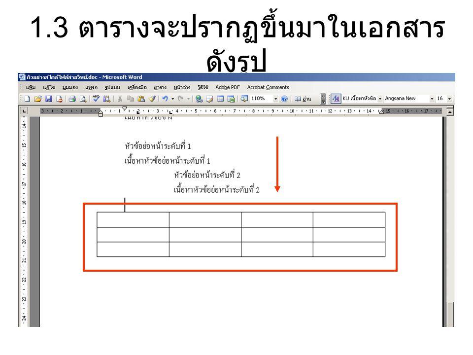 1.3 ตารางจะปรากฏขึ้นมาในเอกสารดังรูป