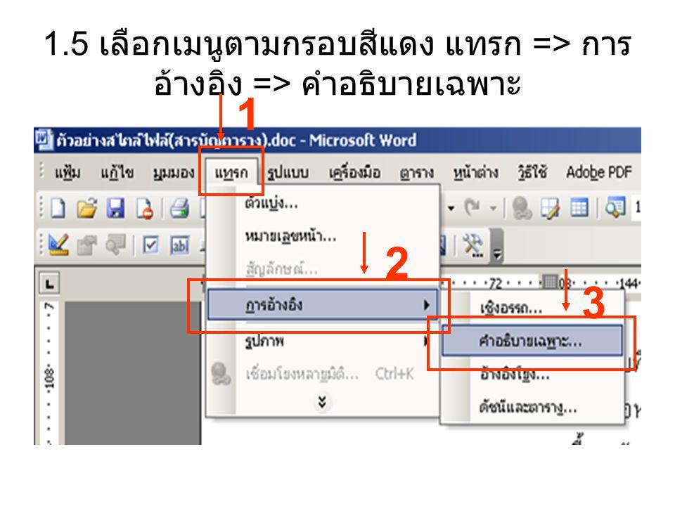 1.5 เลือกเมนูตามกรอบสีแดง แทรก => การอ้างอิง => คำอธิบายเฉพาะ
