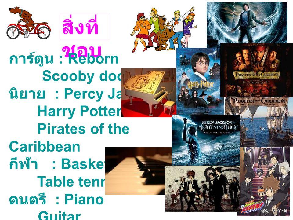 สิ่งที่ชอบ การ์ตูน : Reborn Scooby doo นิยาย : Percy Jackson