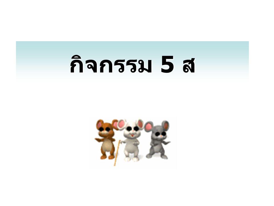 กิจกรรม 5 ส