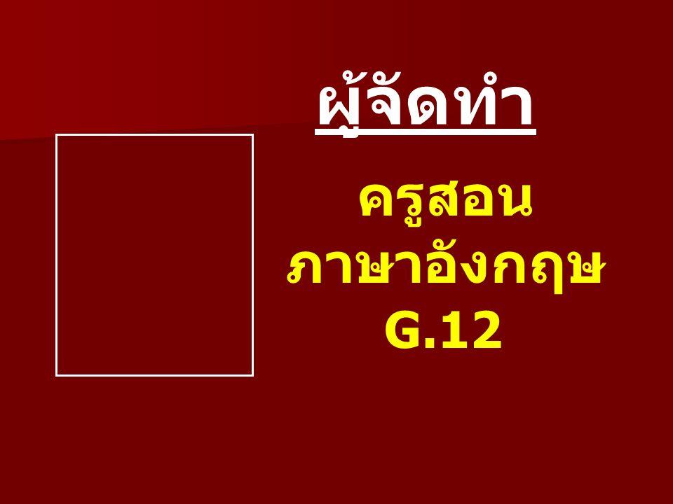 ผู้จัดทำ ครูสอนภาษาอังกฤษ G.12