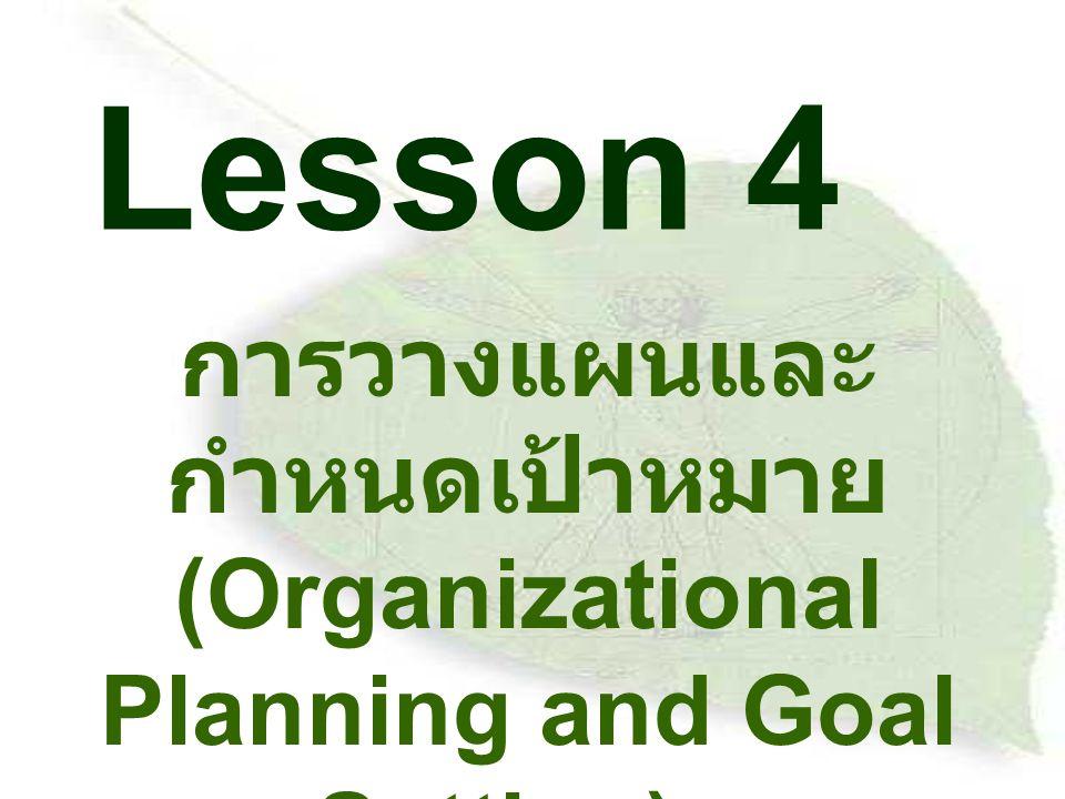 การวางแผนและกำหนดเป้าหมาย (Organizational Planning and Goal Setting)