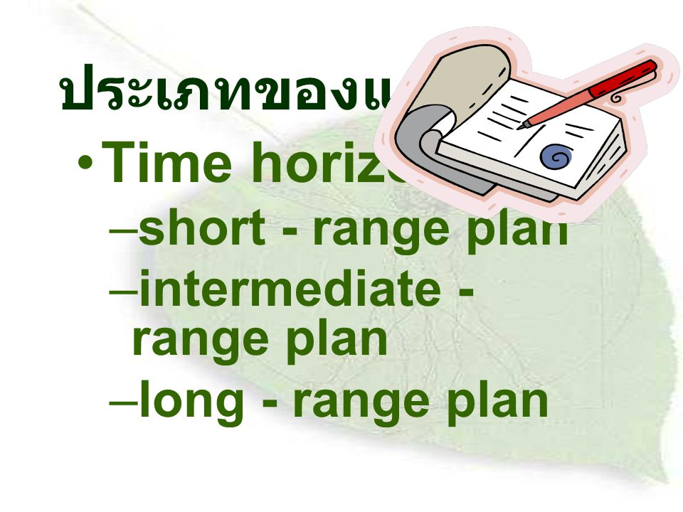 ประเภทของแผน Time horizontal short - range plan