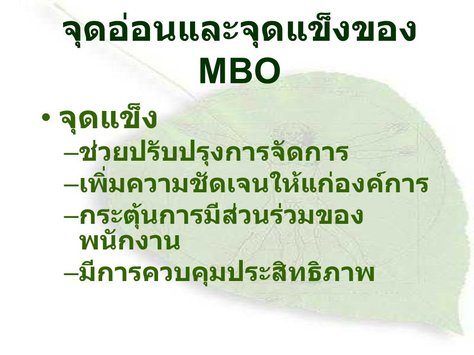จุดอ่อนและจุดแข็งของ MBO