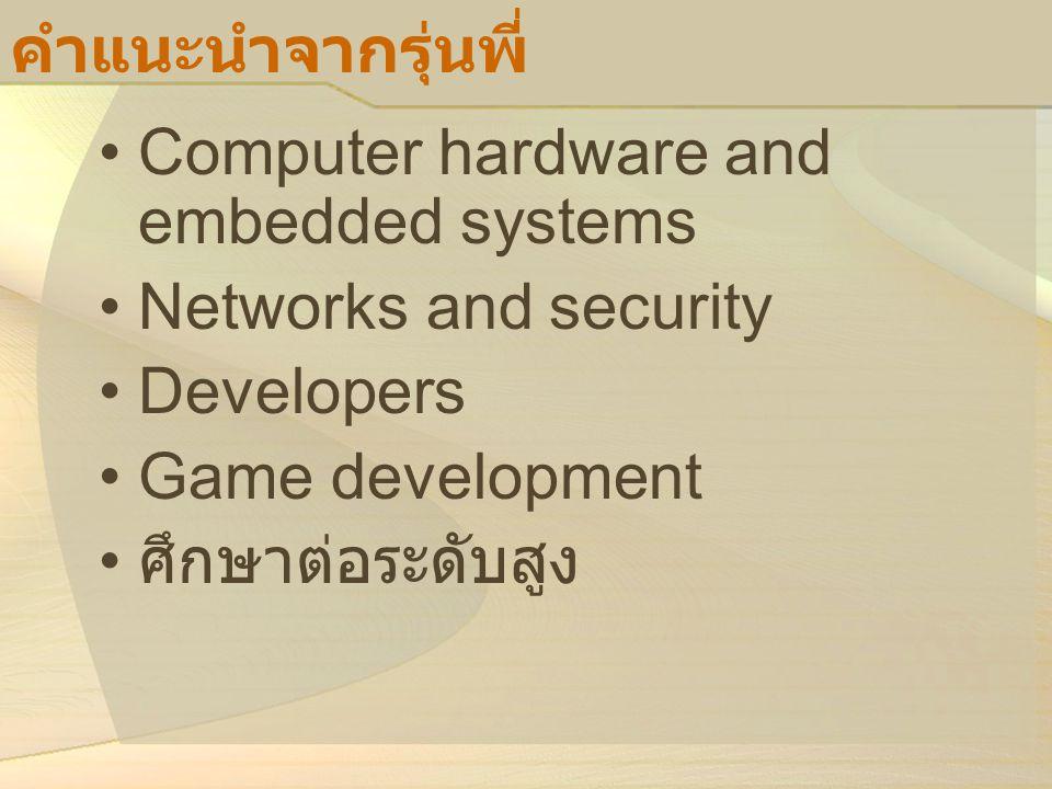 คำแนะนำจากรุ่นพี่ Computer hardware and embedded systems. Networks and security. Developers. Game development.