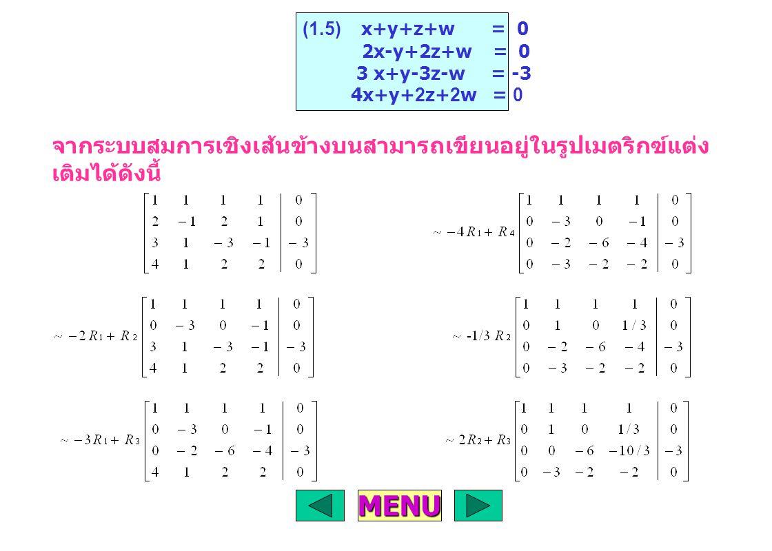 (1.5) x+y+z+w = 0 2x-y+2z+w = 0. 3 x+y-3z-w = -3. 4x+y+2z+2w = 0.