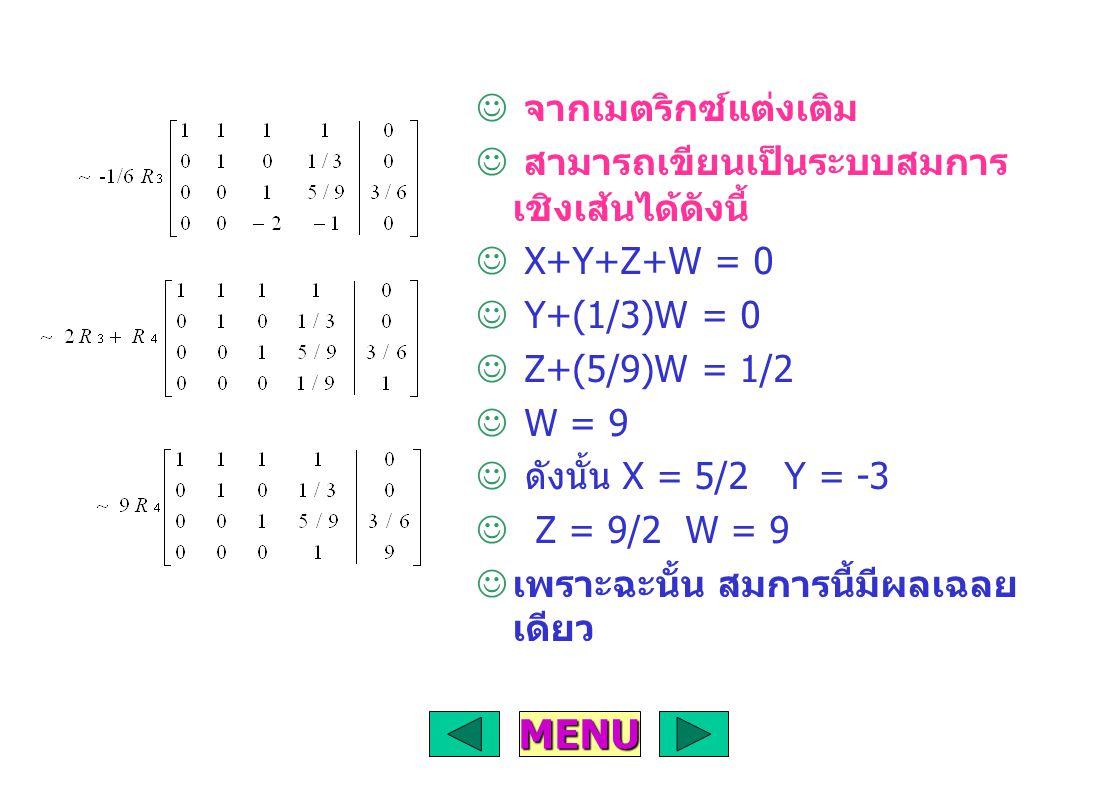 MENU จากเมตริกซ์แต่งเติม สามารถเขียนเป็นระบบสมการเชิงเส้นได้ดังนี้