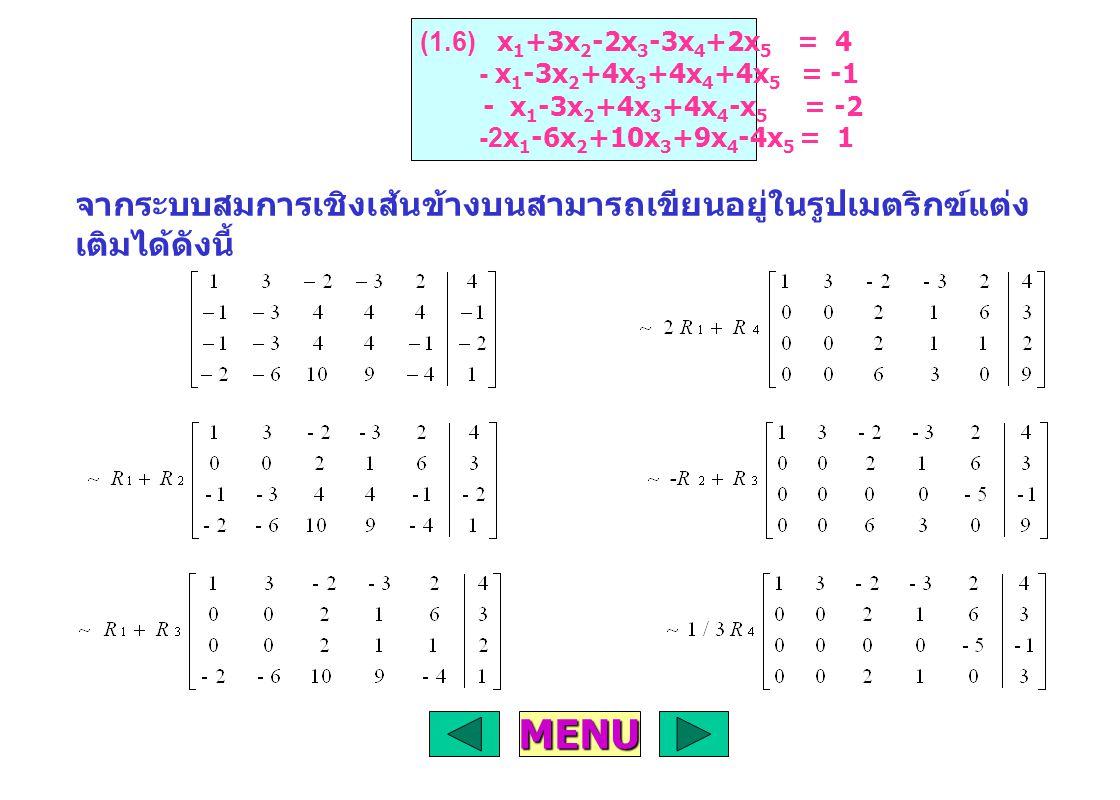 (1.6) x1+3x2-2x3-3x4+2x5 = 4 - x1-3x2+4x3+4x4+4x5 = -1. - x1-3x2+4x3+4x4-x5 = -2. -2x1-6x2+10x3+9x4-4x5 = 1.