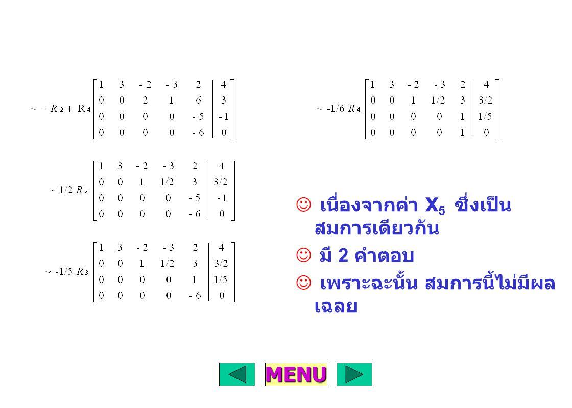 MENU เนื่องจากค่า X5 ซึ่งเป็นสมการเดียวกัน มี 2 คำตอบ