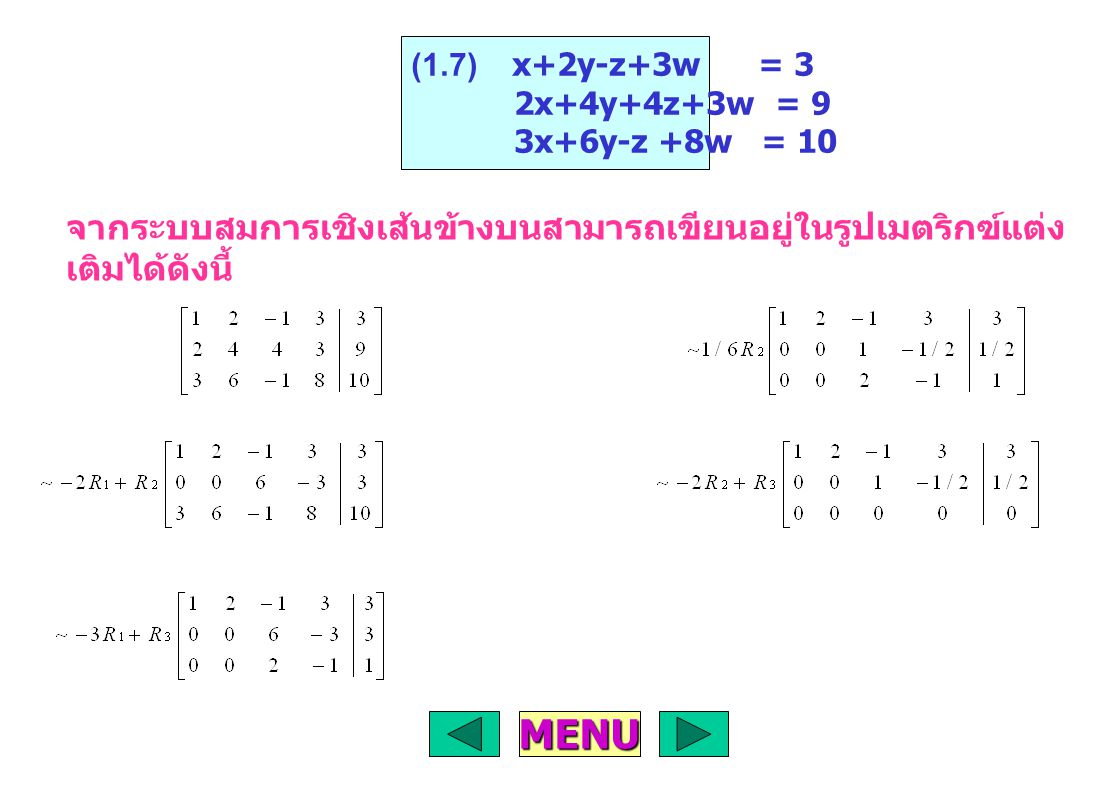 (1.7) x+2y-z+3w = 3 2x+4y+4z+3w = 9. 3x+6y-z +8w = 10. จากระบบสมการเชิงเส้นข้างบนสามารถเขียนอยู่ในรูปเมตริกฃ์แต่งเติมได้ดังนี้