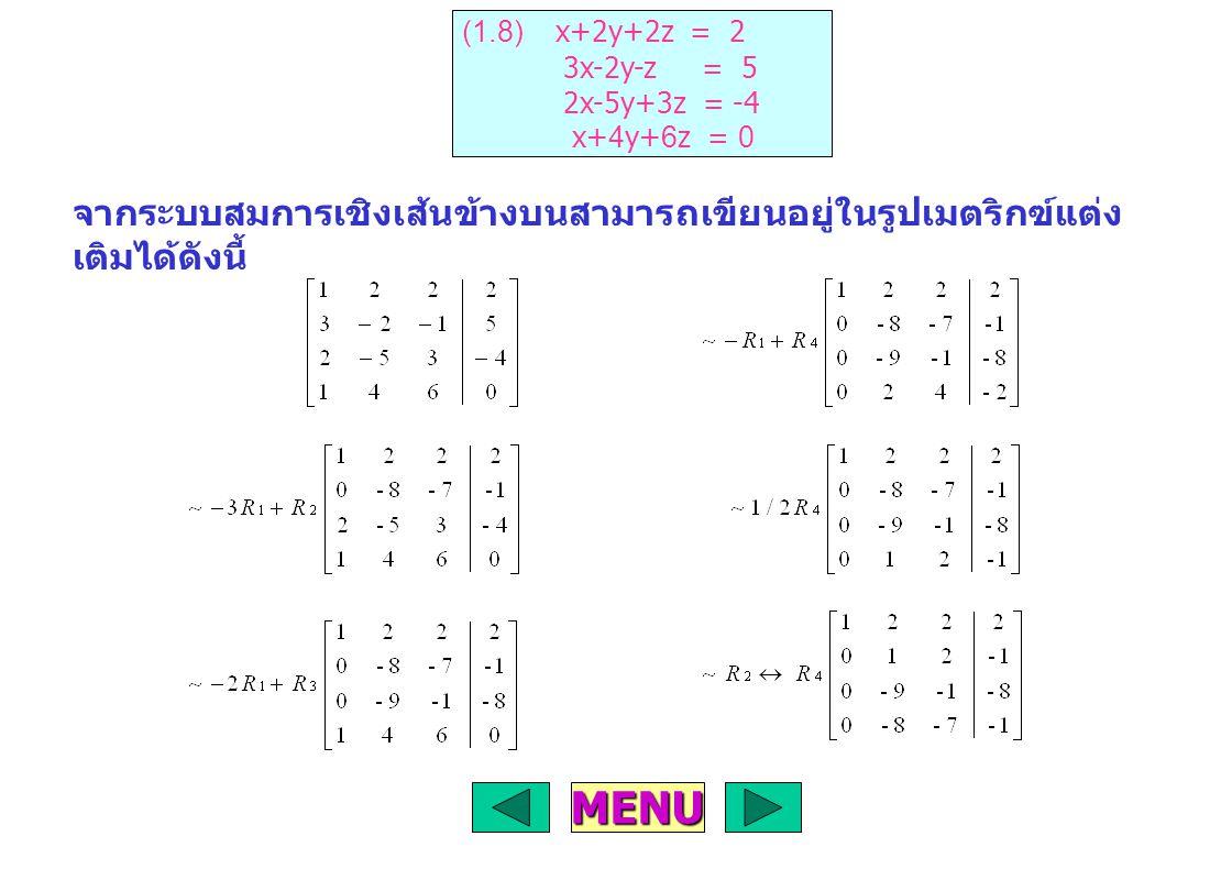(1.8) x+2y+2z = 2 3x-2y-z = 5. 2x-5y+3z = -4. x+4y+6z = 0. จากระบบสมการเชิงเส้นข้างบนสามารถเขียนอยู่ในรูปเมตริกฃ์แต่งเติมได้ดังนี้