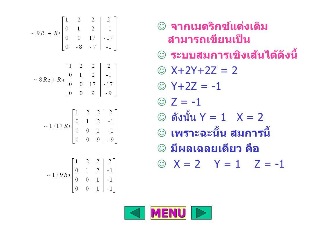 MENU จากเมตริกซ์แต่งเติม สามารถเขียนเป็น ระบบสมการเชิงเส้นได้ดังนี้