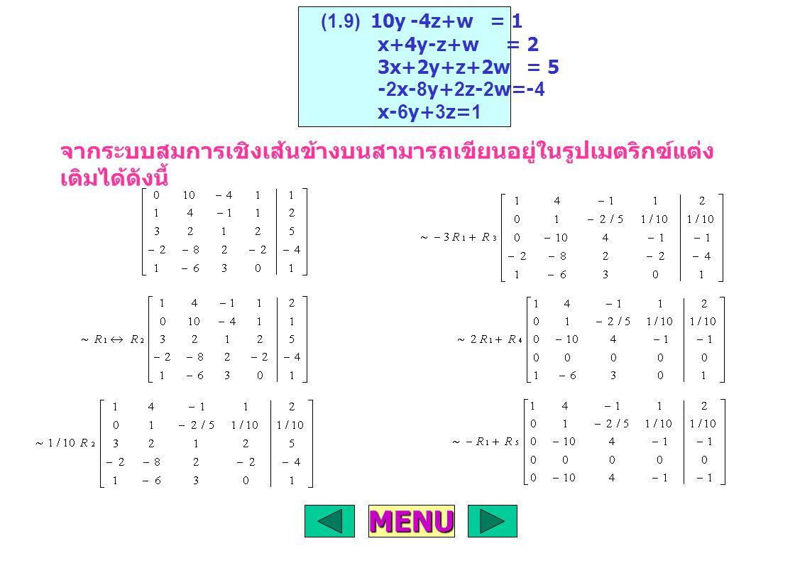 (1.9) 10y -4z+w = 1 x+4y-z+w = 2. 3x+2y+z+2w = 5. -2x-8y+2z-2w=-4. x-6y+3z=1.