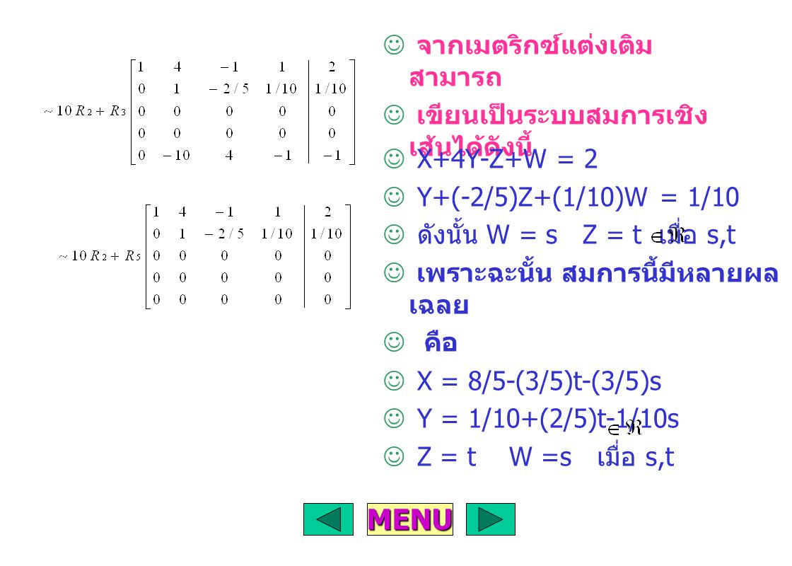 MENU จากเมตริกซ์แต่งเติม สามารถ เขียนเป็นระบบสมการเชิงเส้นได้ดังนี้