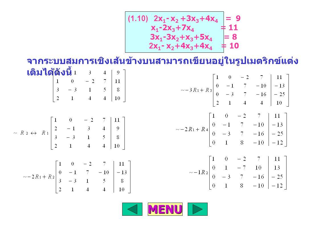 (1.10) 2x1- x2 +3x3+4x4 = 9 x1-2x3+7x4 = 11. 3x1-3x2+x3+5x4 = 8. 2x1- x2+4x3+4x4 = 10.