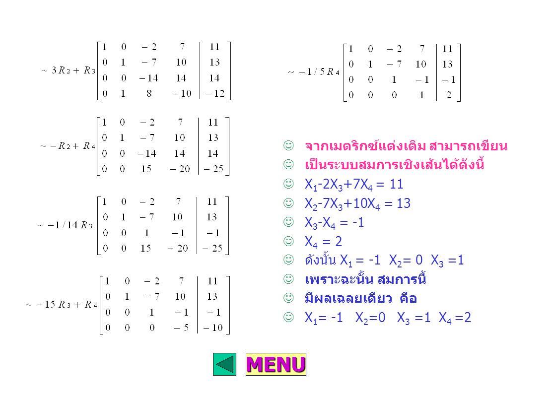 MENU จากเมตริกซ์แต่งเติม สามารถเขียน เป็นระบบสมการเชิงเส้นได้ดังนี้