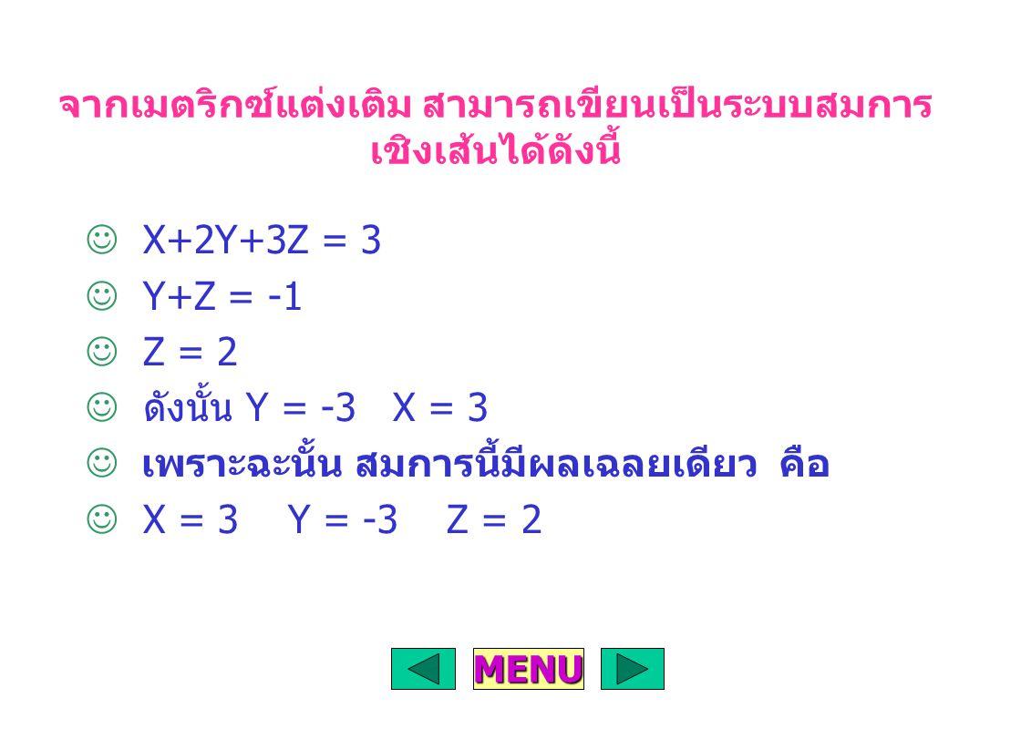 จากเมตริกซ์แต่งเติม สามารถเขียนเป็นระบบสมการเชิงเส้นได้ดังนี้