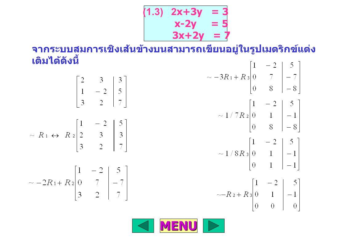(1.3) 2x+3y = 3 x-2y = 5. 3x+2y = 7. จากระบบสมการเชิงเส้นข้างบนสามารถเขียนอยู่ในรูปเมตริกฃ์แต่งเติมได้ดังนี้