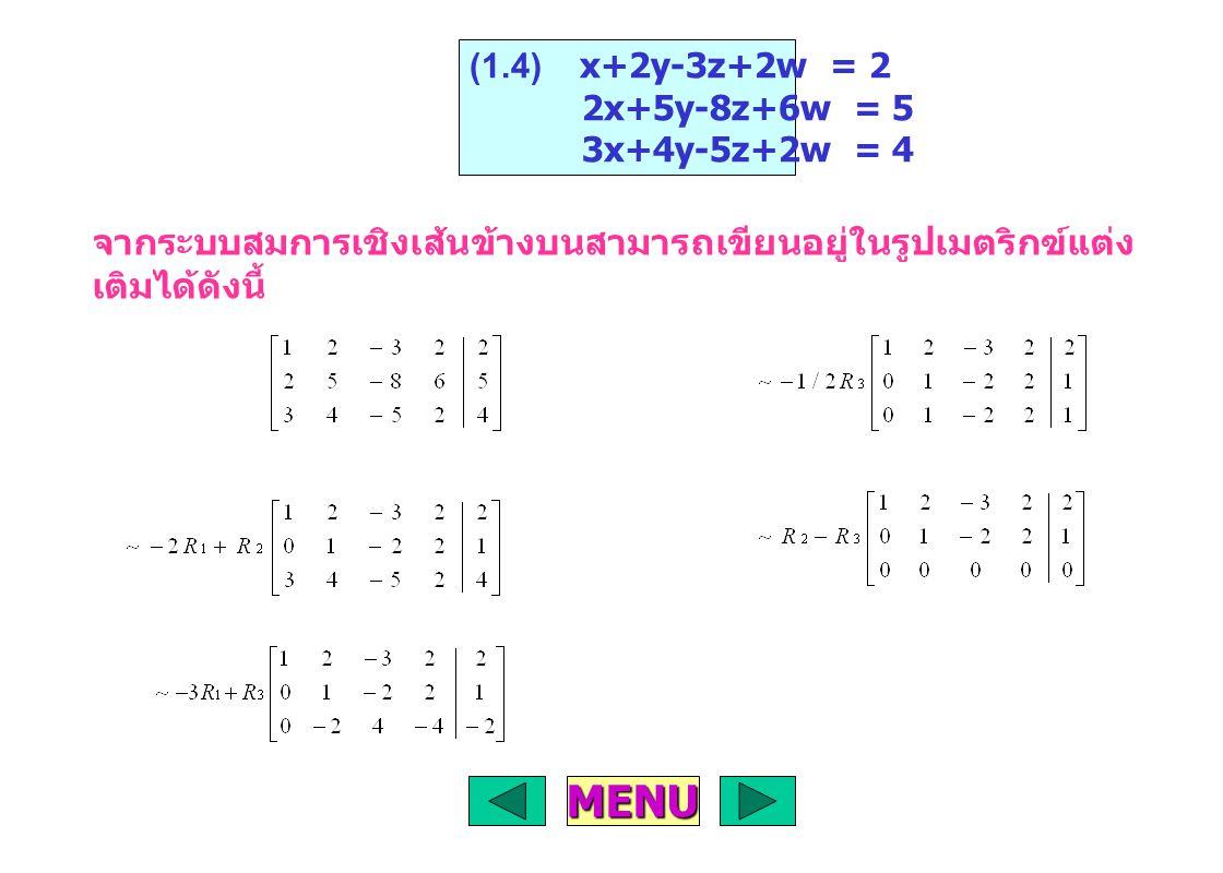 (1.4) x+2y-3z+2w = 2 2x+5y-8z+6w = 5. 3x+4y-5z+2w = 4. จากระบบสมการเชิงเส้นข้างบนสามารถเขียนอยู่ในรูปเมตริกฃ์แต่งเติมได้ดังนี้
