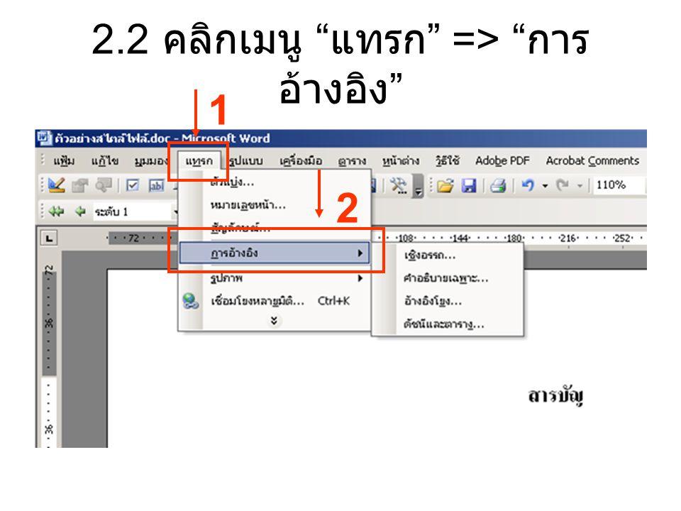 2.2 คลิกเมนู แทรก => การอ้างอิง