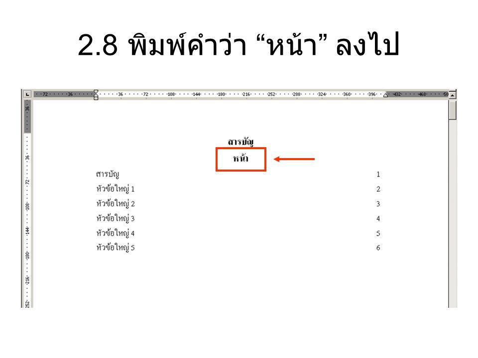 2.8 พิมพ์คำว่า หน้า ลงไป