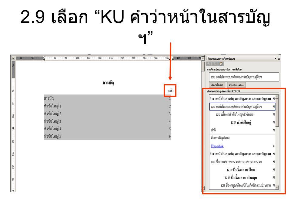 2.9 เลือก KU คำว่าหน้าในสารบัญฯ