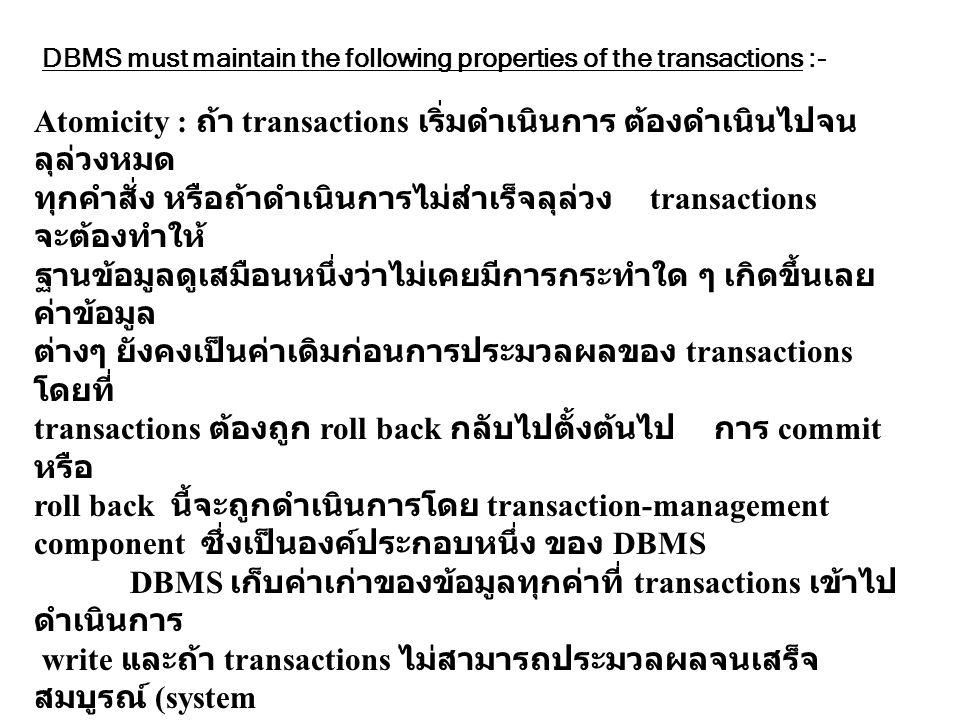 Atomicity : ถ้า transactions เริ่มดำเนินการ ต้องดำเนินไปจนลุล่วงหมด
