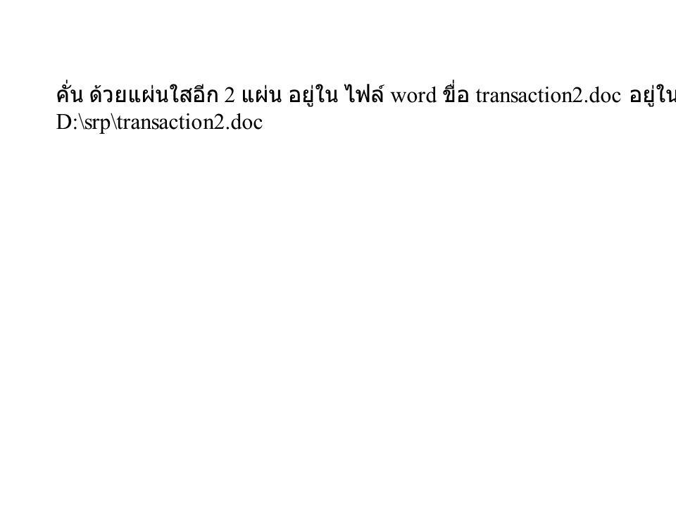 คั่น ด้วยแผ่นใสอีก 2 แผ่น อยู่ใน ไฟล์ word ขื่อ transaction2