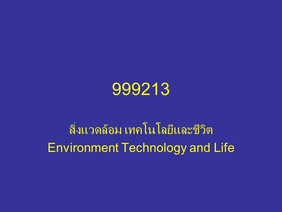 สิ่งแวดล้อม เทคโนโลยีและชีวิต Environment Technology and Life