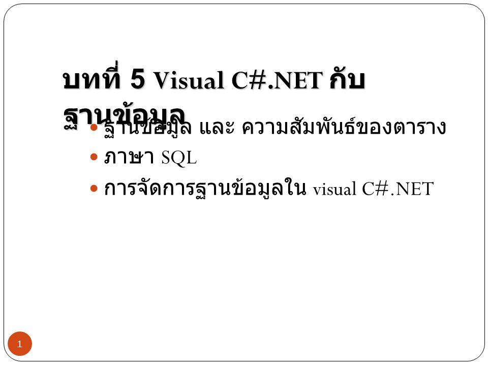 บทที่ 5 Visual C#.NET กับ ฐานข้อมูล