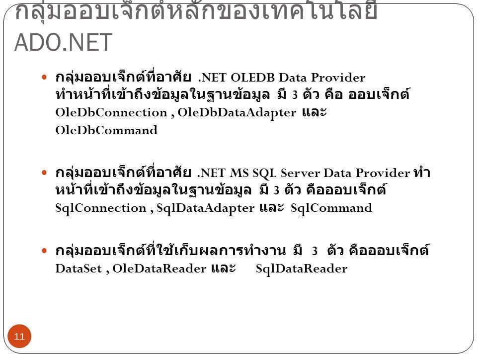 กลุ่มออบเจ็กต์หลักของเทคโนโลยี ADO.NET