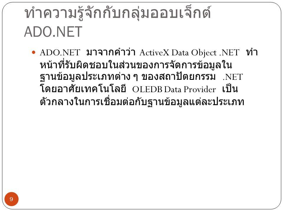 ทำความรู้จักกับกลุ่มออบเจ็กต์ ADO.NET