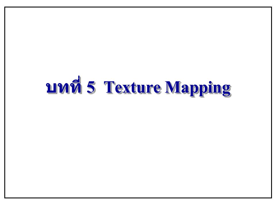 บทที่ 5 Texture Mapping