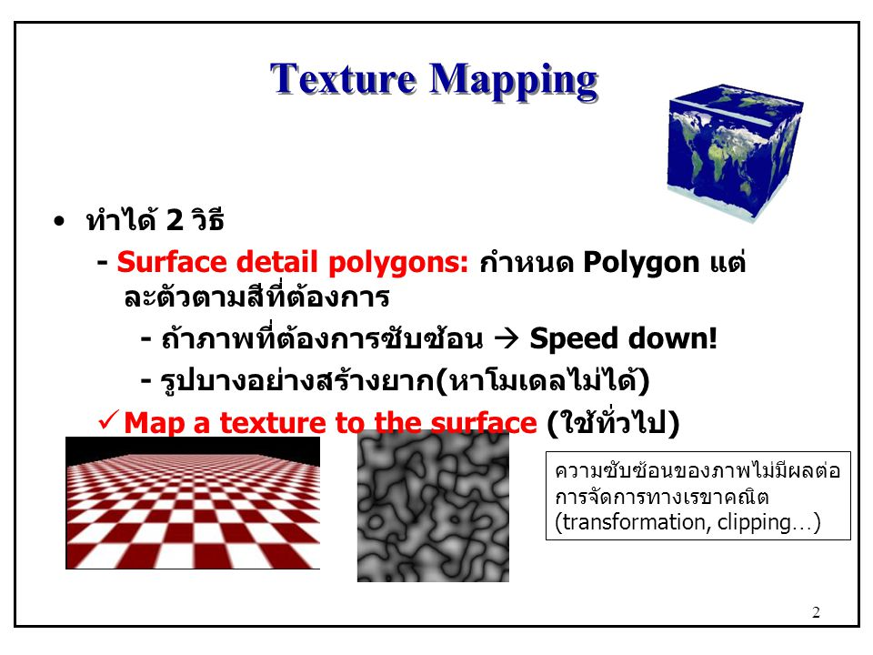 Texture Mapping ทำได้ 2 วิธี
