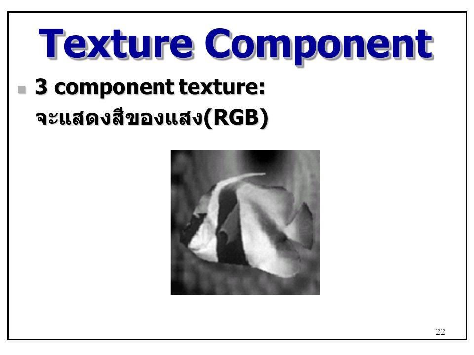Texture Component 3 component texture: จะแสดงสีของแสง(RGB)
