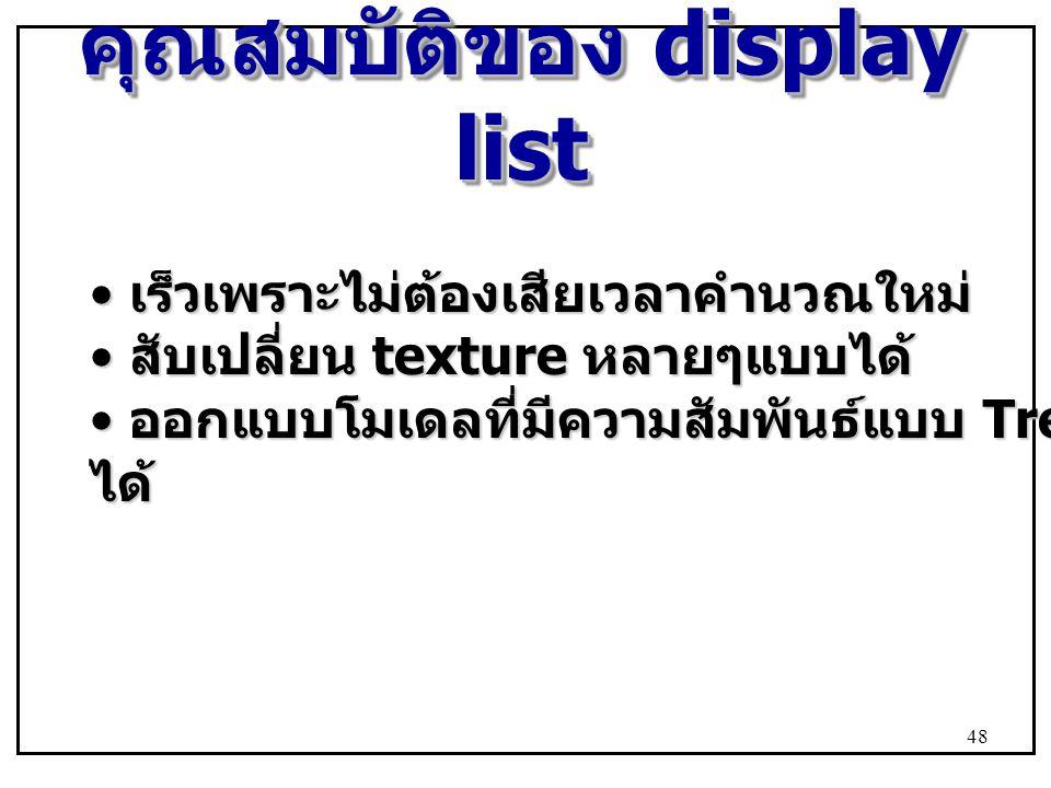 คุณสมบัติของ display list