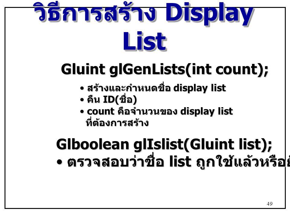 วิธีการสร้าง Display List