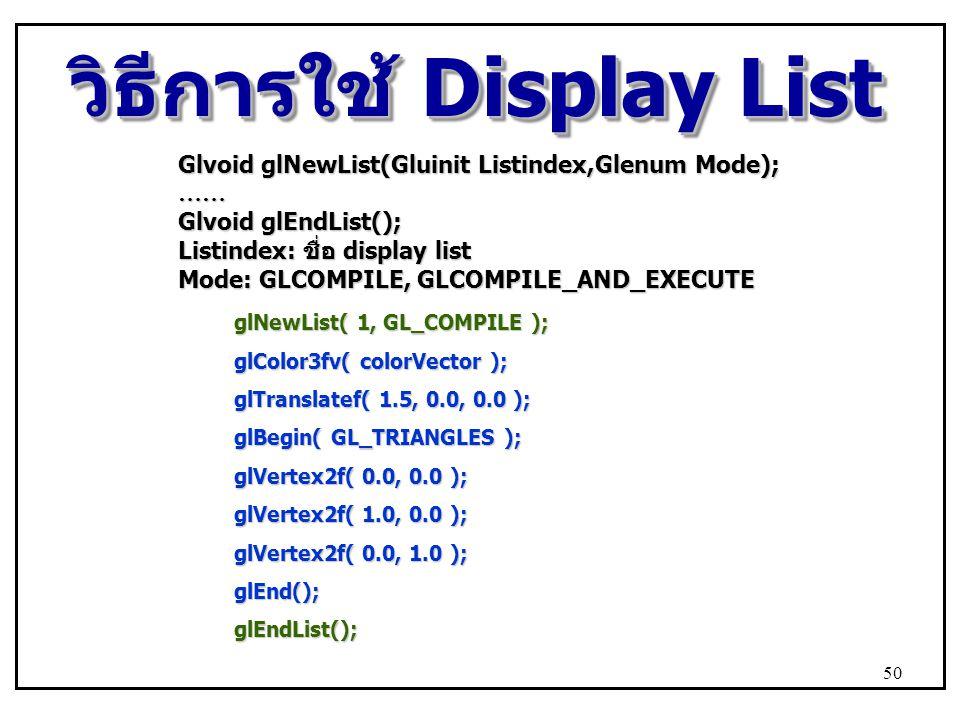 วิธีการใช้ Display List