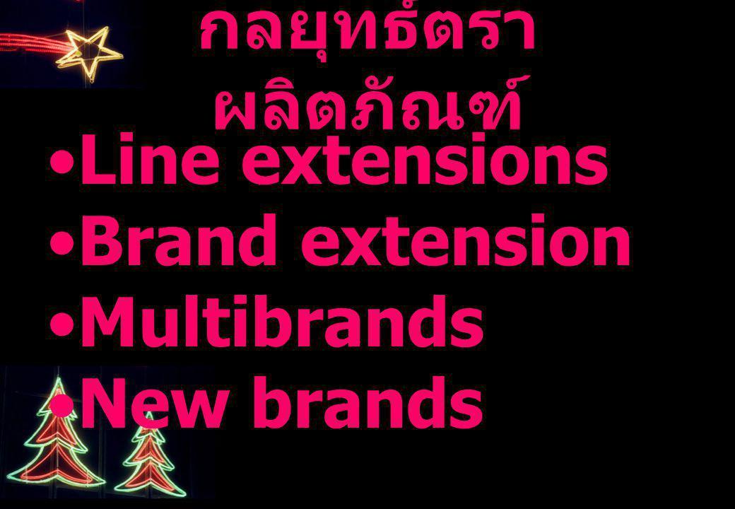 กลยุทธ์ตราผลิตภัณฑ์ Line extensions Brand extension Multibrands New brands