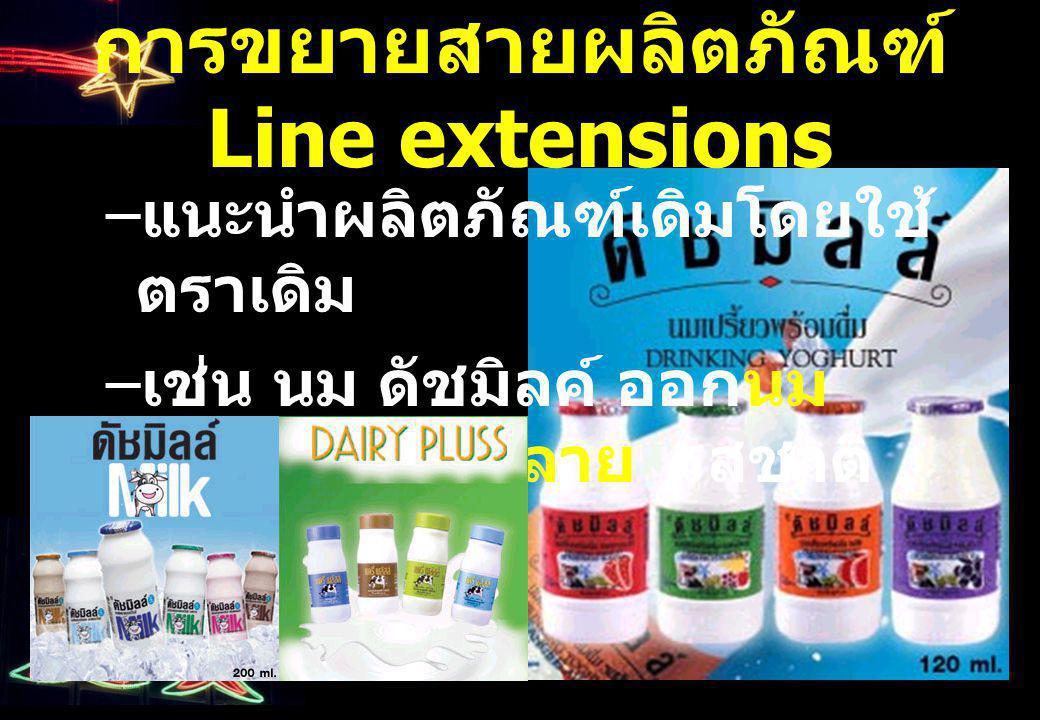 การขยายสายผลิตภัณฑ์ Line extensions