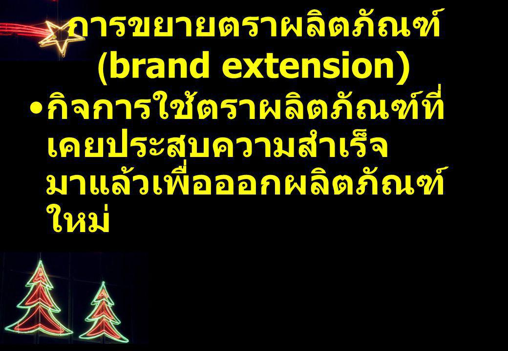 การขยายตราผลิตภัณฑ์ (brand extension)