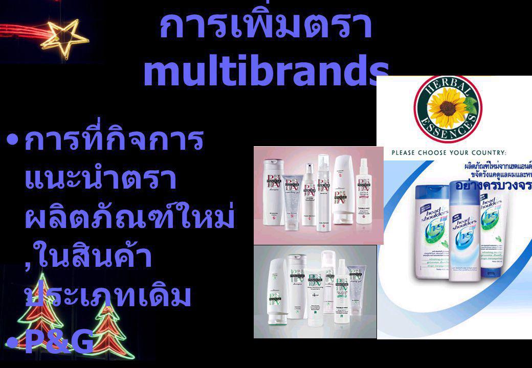 การเพิ่มตรา multibrands