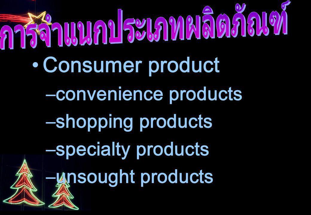 การจำแนกประเภทผลิตภัณฑ์