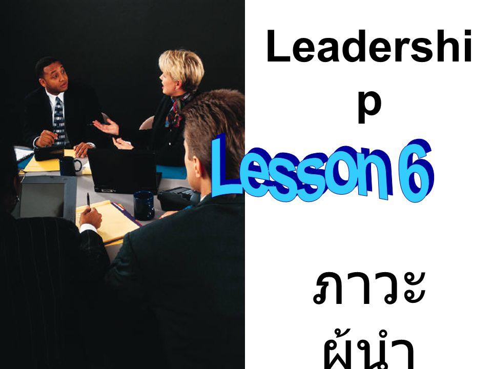 Leadership Lesson 6 ภาวะผู้นำ