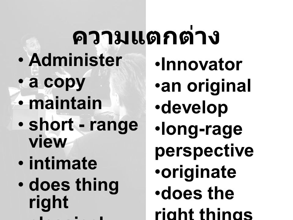 ความแตกต่าง Administer a copy maintain short - range view intimate