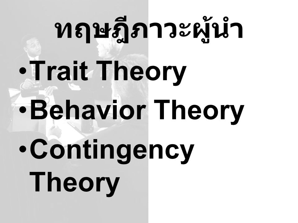 ทฤษฎีภาวะผู้นำ Trait Theory Behavior Theory Contingency Theory