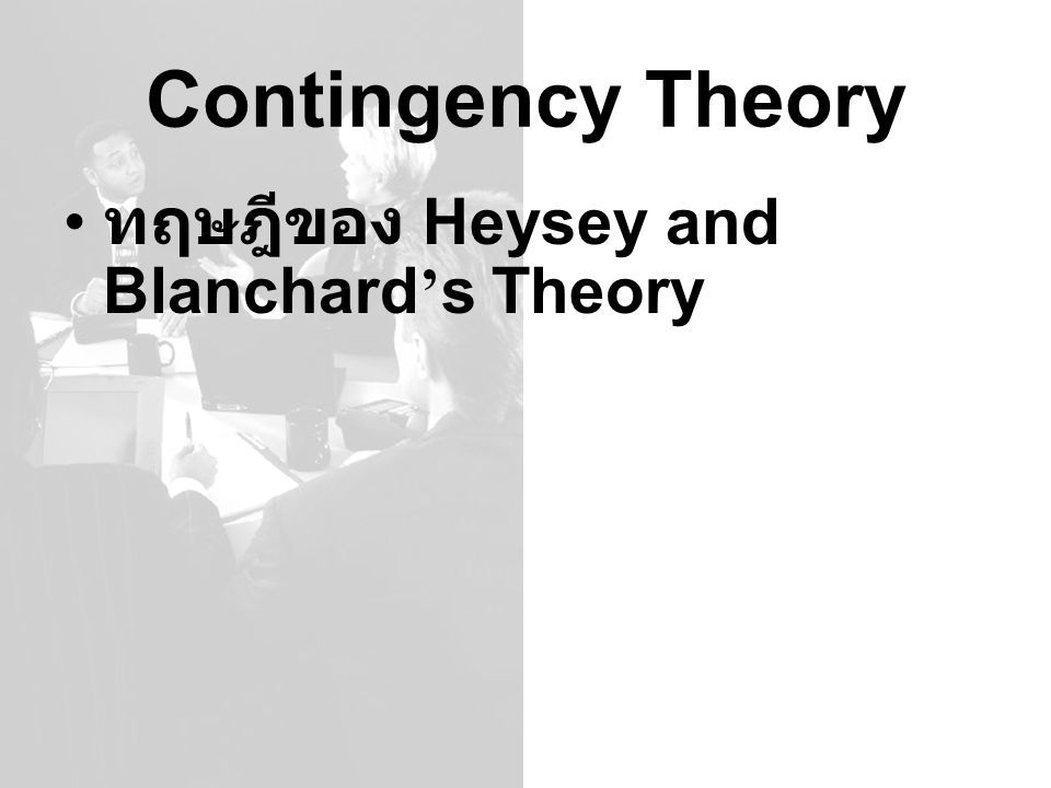 Contingency Theory ทฤษฎีของ Heysey and Blanchard's Theory