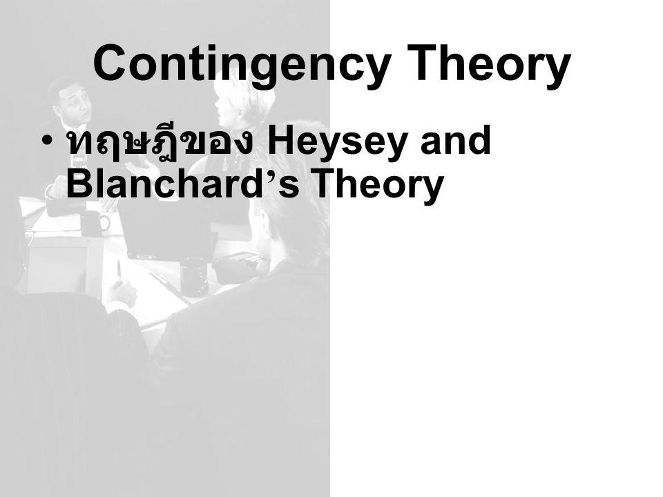 Contingency Theory ทฤษฎีของ Heysey and Blanchard's Theory